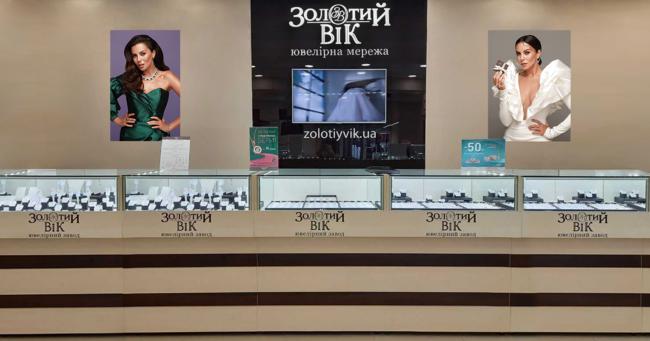Новый ювелирный магазин «Золотой Век» в Коростене