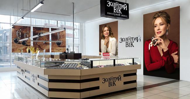 Новий ювелірний магазин «Золотий Вік» в Сумах