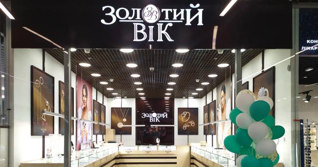 Відкриття нового ювелірного магазину «Золотий Вік» у Києві ТРЦ «Оазис»