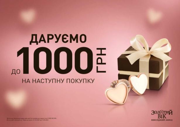 Подаруйте серце коханій людині, адже почуття найкраще із прикрас!