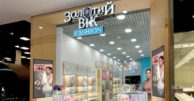 «Золотий Вік» відкрив у Києві перший FASHION-магазин