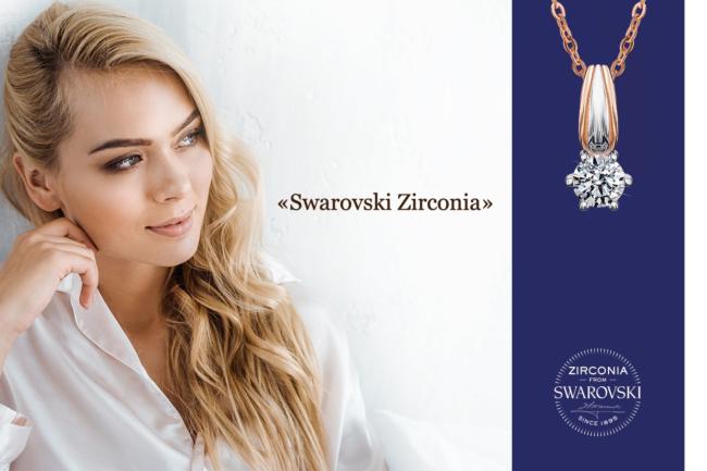 Ювелірний завод «Золотий Вік» - найбільший виробник ювелірних прикрас з фіанітами Swarovski в Україні