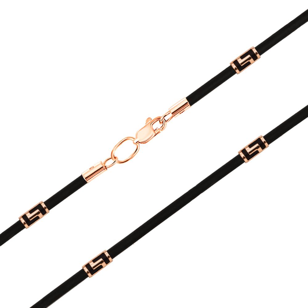 Ювелірний шнурок з каучуку із золотими вставками. Артикул 06101/54