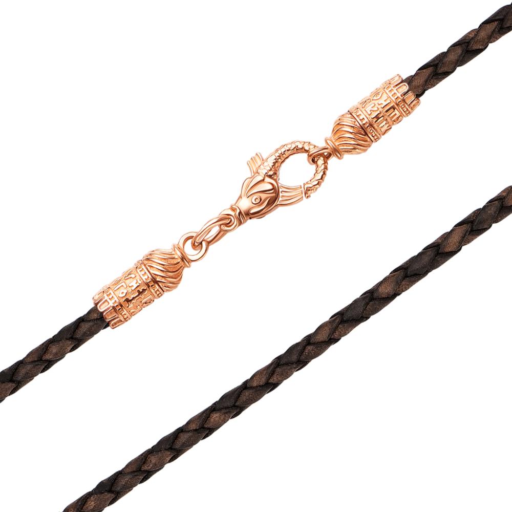Ювелирный шнурок из натуральной кожи с золотыми вставками. Артикул 06120 н к