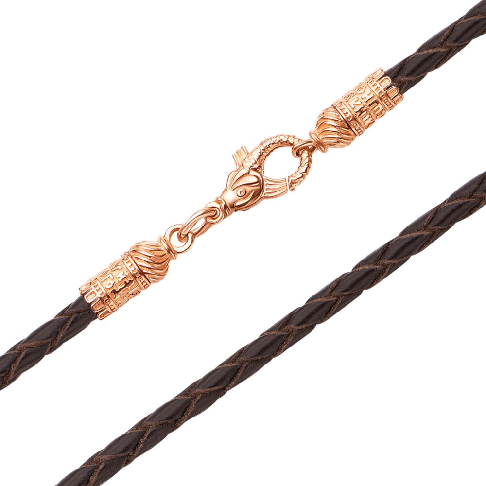 Ювелірний шнурок з натуральної шкіри з золотими вставками. Артикул 06121н к