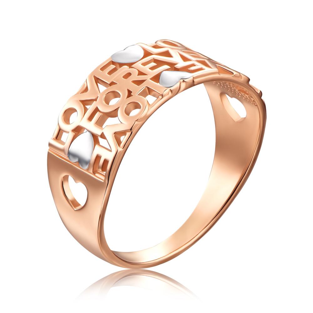 Золотое кольцо «Love» без вставки. Артикул 13211/01/1