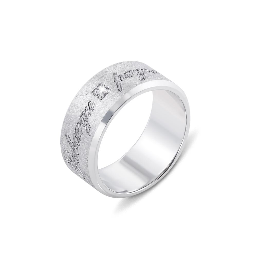 Обручальное кольцо с фианитом. Артикул 10148/1б