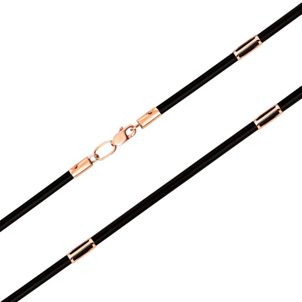 Ювелірний шнурок з каучуку із золотими вставками (06106-63/01/0)