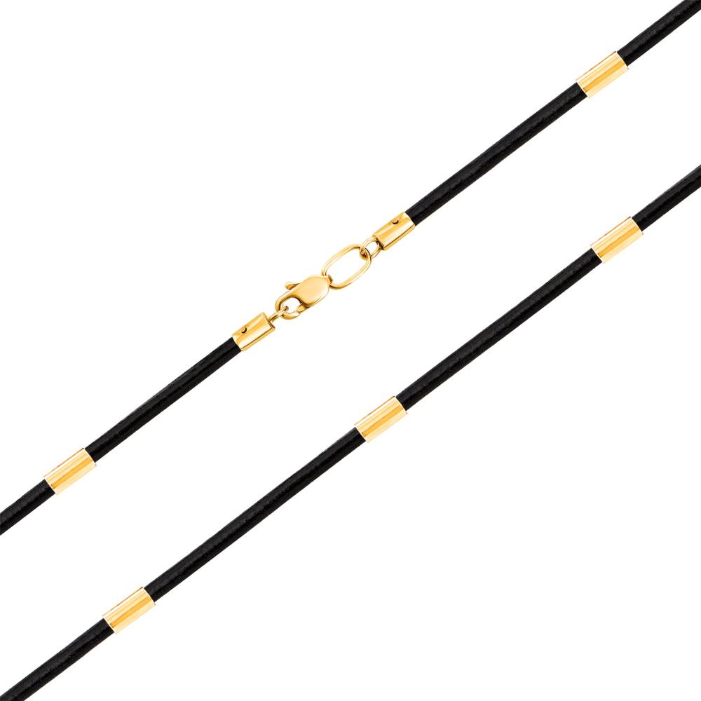 Ювелірний шнурок з каучуку із золотими вставками (06107/03/0)